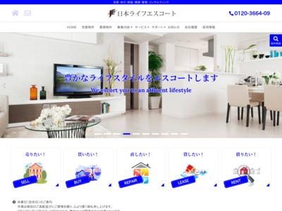 ♪Japan Life Escort!東京都中央区