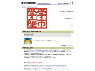 http://www.kinokuniya.co.jp/01f/gakuichi/