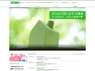 ?空間工房香川県高松市