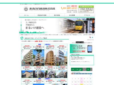 三ノ輪,荒川区の賃貸物件情報サイト まるいけ建設東京都台東区