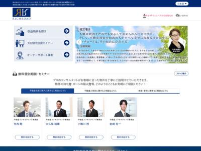 東京・神奈川・埼玉・千葉の売却査定 - リッチロード東京都新宿区