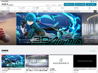 http://area.autodesk.jp/