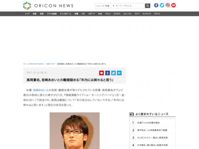 http://www.oricon.co.jp/news/entertainment/2004961/full/