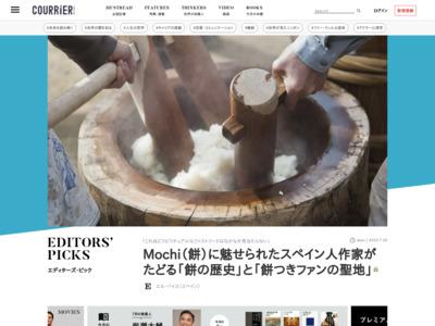 日本発の「世界標準マガジン」|クーリエ・ジャポン|国際ニュースのセレクトショップ|クーリエ・ジャポン