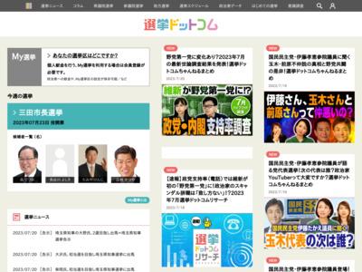 ザ選挙 | 選挙と政治の総合サイト