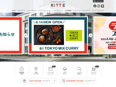 KITTE | キッテ オフィシャルホームページ