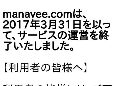 manavee | だれでも無料で受験勉強できるサイト