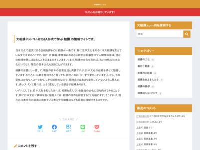 大相撲ドットコム – 相撲の情報サイト