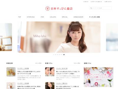日本すっぴん協会 | すっぴんの楽しみ方やすっぴん美肌づくりのお作法を探る