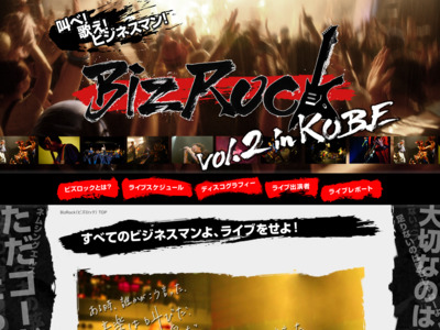 BizRock(ビズロック)~音楽ライブでプレゼン!情熱型ビジネス交流会