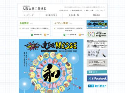大阪文具工業連盟