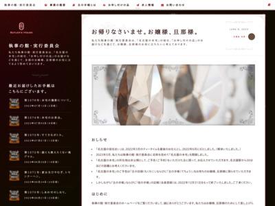 執事喫茶 – 執事の館(愛知県名古屋市)