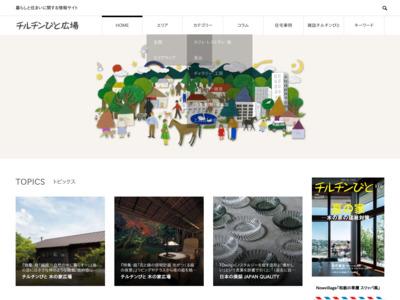 住まいと暮らしの生活情報サイト | チルチンびと広場 全国版