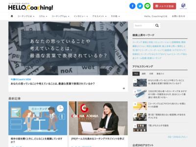 CTP(コーチ・トレーニング・プログラム) | 株式会社コーチ・エィ