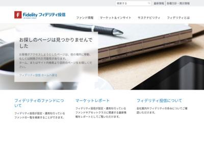 フィデリティ 日本版ISA情報サイト