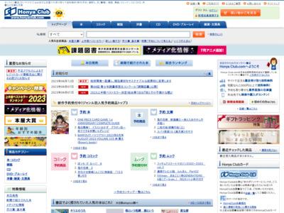オンライン書店Honya Club.com