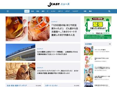 J-CASTニュース ビジネス&メディアウォッチ