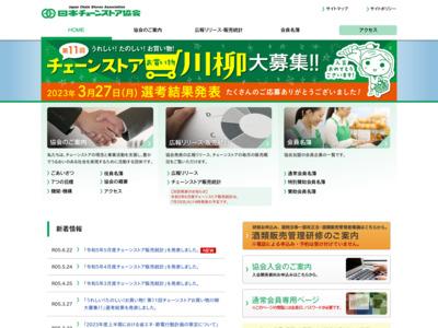 日本チェーンストア協会