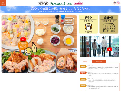 SUPER MARKET KOHYO |コーヨー