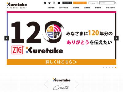 墨、書道用具メーカーの株式会社呉竹