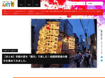 京都で遊ぼうART ~京都地域の美術館、展覧会、アート系情報ポータルサイト~