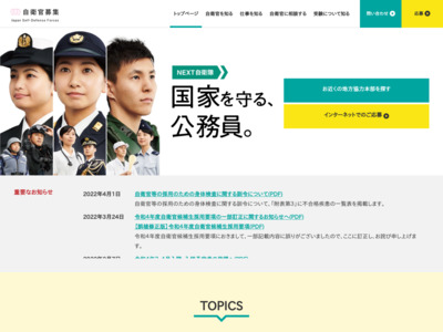 防衛省・自衛隊:自衛官募集ホームページ
