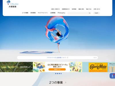 ホームページ|大塚製薬