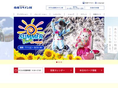 志摩スペイン村-オフィシャルサイト-