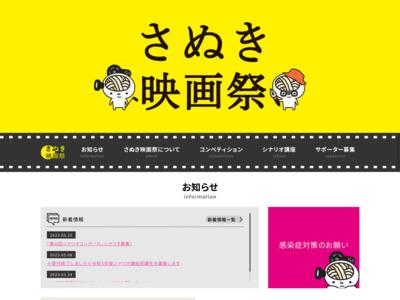 さぬき映画祭2014(SANUKI FILM FESTIVAL 2014) 2014年2月14日~23日開催