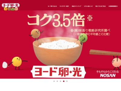 ヨード卵・光 | 日本農産工業株式会社