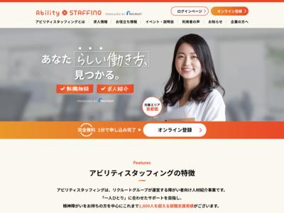 Ability Staffing | アビリティスタッフィング | 就業可能な精神障がい者向けの求人・就職・雇用の支援サイト