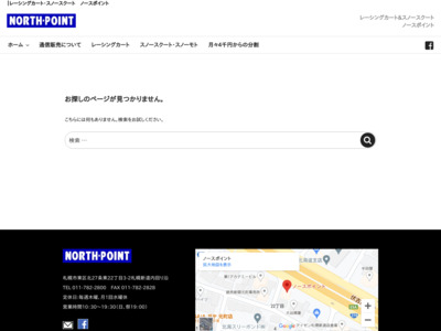 http://www.northpoint.co.jp/snow-scoot/2012/a_f_r.htm