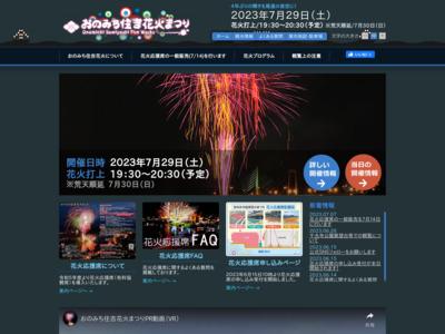http://www.onomichi-cci.or.jp/hanabi/
