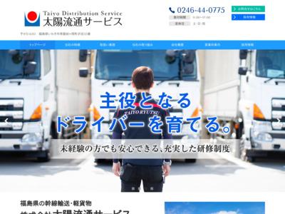 ホームページ制作実績:運送・配送 案内サイト