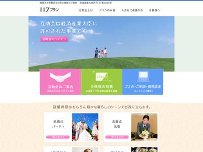 ホームページ制作実績:ウェディング サービス提供