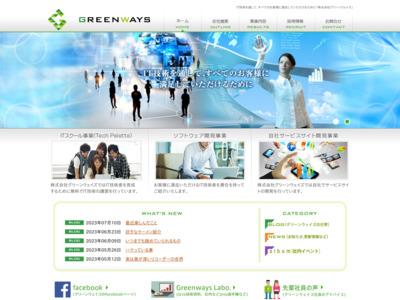 ホームページ制作実績:システム開発 案内サイト