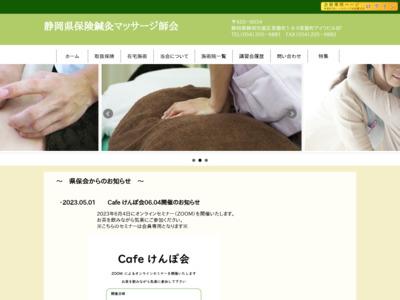 ホームページ制作実績:針灸・治療院 ポータルサイト