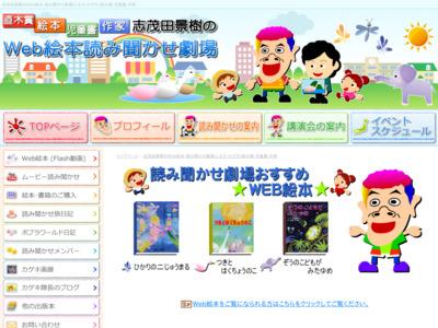 ホームページ制作実績:出版・本・執筆 案内サイト