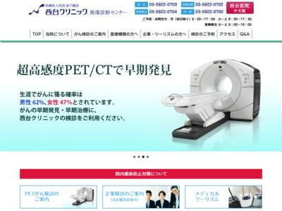ホームページ制作実績:病院(内科) 案内サイト