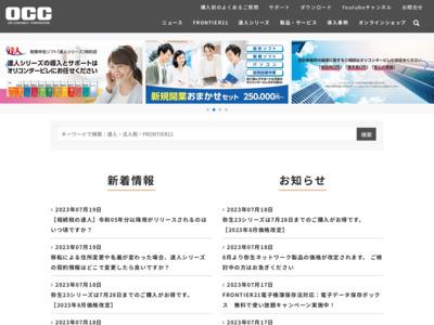 ホームページ制作実績:業務用品・業務用機材 ポータルサイト