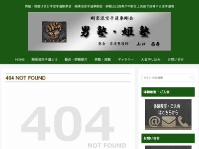 ホームページ制作実績:武道・武術 案内サイト