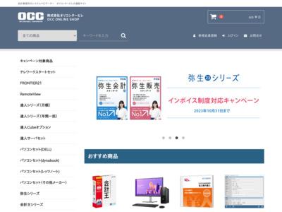 ホームページ制作実績:インターネット ショッピング