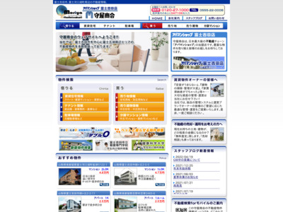 富士吉田市 不動産 守屋商会/アパマンショップ富士吉田店