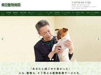柴田動物病院(大野市)