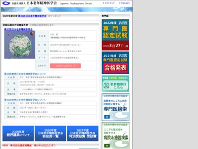 日本老年精神医学会