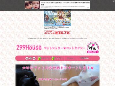 299House【ペットシッター&ペットタクシー】