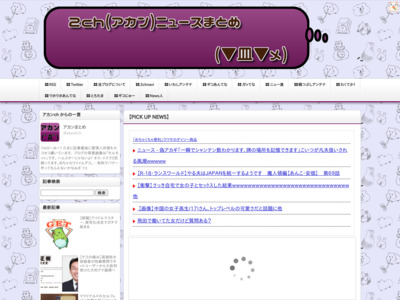 2ch(アカン)ニュースまとめ(▼皿▼メ)