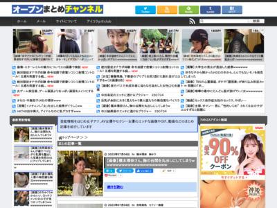 オープンまとめチャンネル