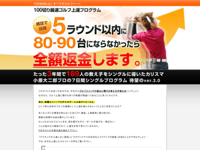 http://7golf-program.com/info-before/