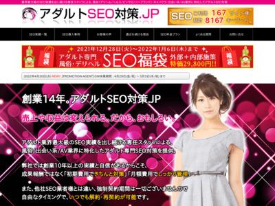 【SEO対策.JP】 特定業種サイト専門SEO